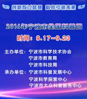 第二届广州市公民科学素质竞赛