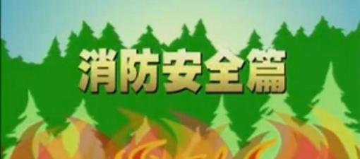 安全教育-消防安全篇