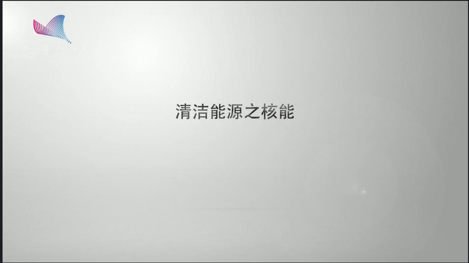 杨福家:清洁能源之核能