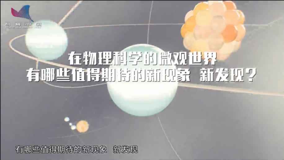 李家明院士:走近物理科学的微观世界